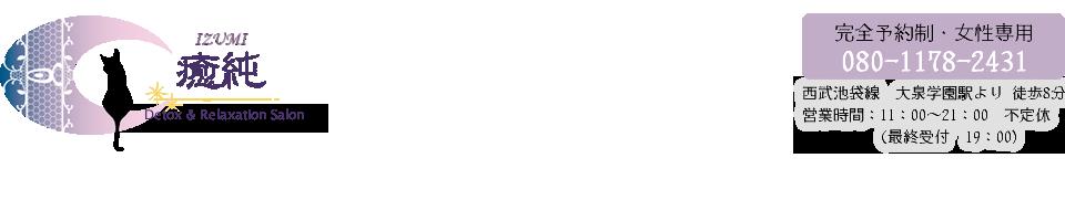 癒純-IZUMI- Relaxation Salon 完全予約制・女性専用 080-1178-2431